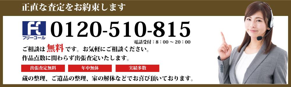 佐賀で骨董品お電話でのお申し込みはこちらから