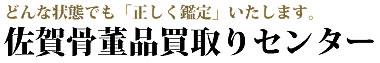 佐賀県内で骨董品高価買取り「佐賀骨董品買取りセンター」